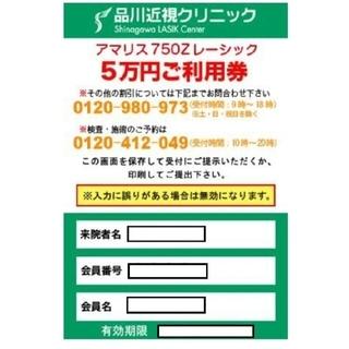 品川近視クリニック レーシックICL 遠視 老眼 割引優待券 電子版チケット無料(その他)