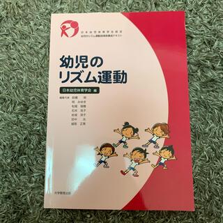 幼児のリズム運動 日本幼児体育学会認定幼児のリズム運動指導員養成テキ(人文/社会)