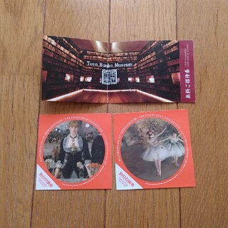 ミツビシ(三菱)の東洋文庫ミュージアム 無料招待券  おまけのシール付き(美術館/博物館)