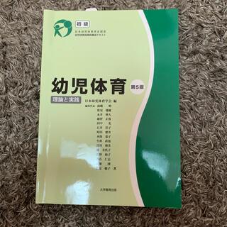幼児体育 理論と実践 初級 第5版(人文/社会)