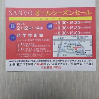 サンヨー(SANYO)のSANYO 三陽商会 ファミリーセール(ショッピング)