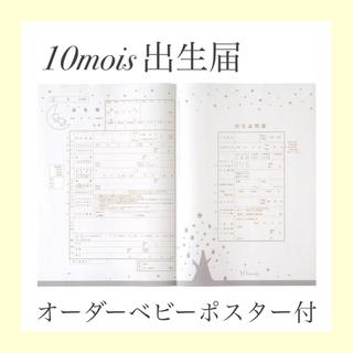 ファミリア(familiar)の10mois ディモワ 出生届 ベビーポスターセット(命名紙)