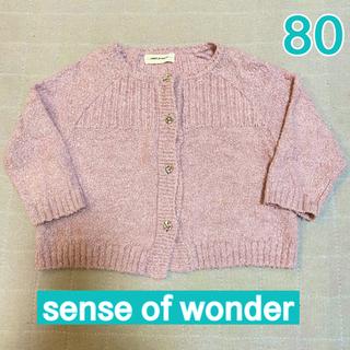 センスオブワンダー(sense of wonder)のセンス・オブ・ワンダー フワフワカーディガン(カーディガン/ボレロ)