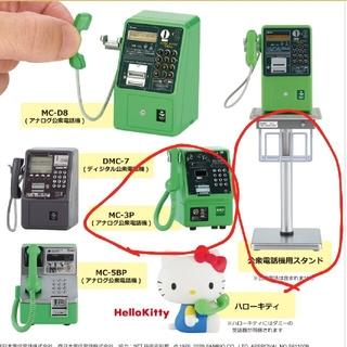 公衆電話 スタンド 本体 セット ガチャ(その他)