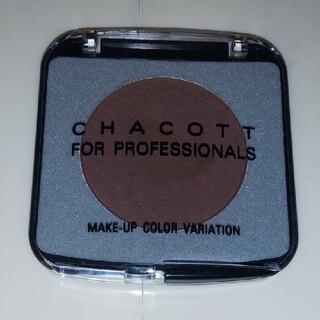 チャコット(CHACOTT)のチャコット メイクアップカラーバリエーション チョコレートブラウン(フェイスカラー)