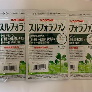 カゴメ(KAGOME)のカゴメ  スルフォラファン 93粒✖️3袋(ダイエット食品)
