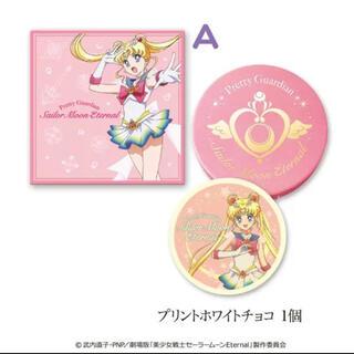 セーラームーン(セーラームーン)の美少女戦士セーラームーン Eternal コンパクトチョコ(菓子/デザート)