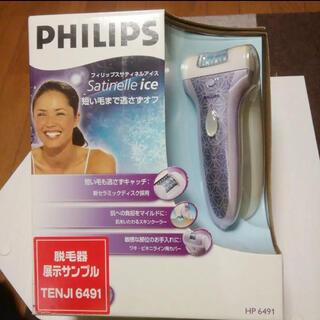 フィリップス(PHILIPS)の PHILIPS フィリップス 電動毛抜き 脱毛器サティネルアイス(脱毛/除毛剤)