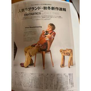 エグザイル トライブ(EXILE TRIBE)のファンタ 雑誌切り抜き(印刷物)