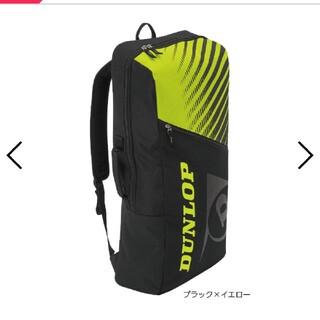 ダンロップ(DUNLOP)のダンロップ テニスバッグ ロングパック(バッグ)