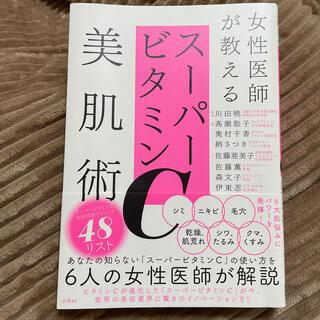 ニッケイビーピー(日経BP)の女性医師が教えるスーパービタミンC美肌術(健康/医学)