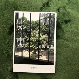 影裏(文学/小説)