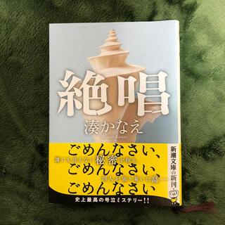 絶唱(文学/小説)