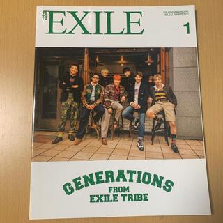 エグザイル トライブ(EXILE TRIBE)の月刊 EXILE (エグザイル) 2020年 01月号(音楽/芸能)