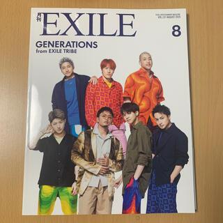 エグザイル トライブ(EXILE TRIBE)の月刊 EXILE (エグザイル) 2019年 08月号(音楽/芸能)