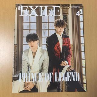 エグザイル トライブ(EXILE TRIBE)の月刊 EXILE (エグザイル) 2019年 04月号(音楽/芸能)