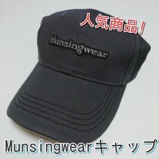 マンシングウェア(Munsingwear)の【新品未使用!】Munsingwear キャップ(キャップ)