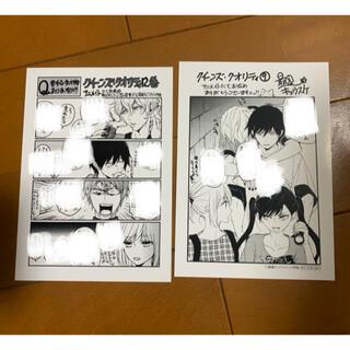 クイーンズクオリティ 特典ペーパー 9.12 2枚セット(少女漫画)