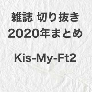 キスマイフットツー(Kis-My-Ft2)のKis-My-Ft2(アート/エンタメ/ホビー)