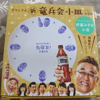 サントリー(サントリー)の伊達みきお小皿 竜兵会 烏龍茶(食器)