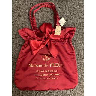 メゾンドフルール(Maison de FLEUR)のポップアップ限定カラー リボントートバッグ(トートバッグ)