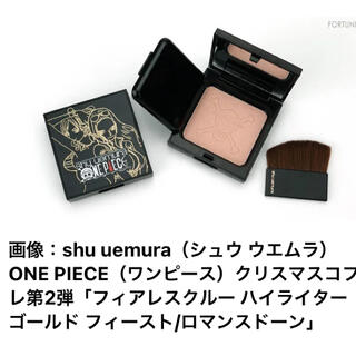 シュウウエムラ(shu uemura)の限定ハイライト(フェイスカラー)