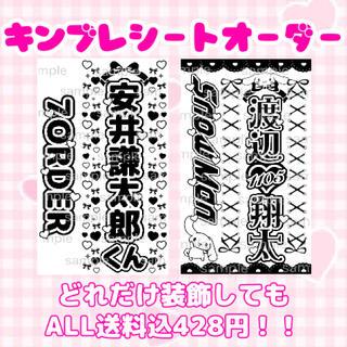 【All428円】⠀キンブレシートオーダーページ(アイドルグッズ)