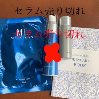 エムティー(mt)のメタトロン 美容液 パック ローション 新品未使用(化粧水/ローション)