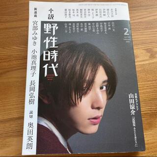 ジャニーズ(Johnny's)の小説野性時代 vol.195(Februar(文学/小説)