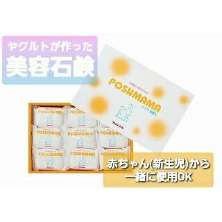 ヤクルト(Yakult)の【新品・未使用・送料込】ポッシュママ 石鹸 9個(ボディソープ/石鹸)