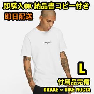 ナイキ(NIKE)の白 L ドレイク ナイキ ノクタ Tシャツ DRAKE  NOCTA(Tシャツ/カットソー(半袖/袖なし))