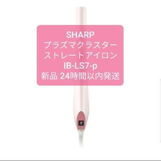 シャープ(SHARP)のシャープSharp プラズマクラスターストレートアイロン IB-LS7-P(ヘアアイロン)