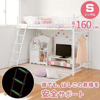 可愛い 2way ロフトベッド ベッド シングル サイドフレーム 160cm(ロフトベッド/システムベッド)