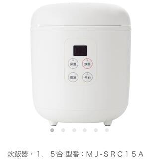 ムジルシリョウヒン(MUJI (無印良品))の無印良品 炊飯器・1.5合 型番:MJ‐SRC15A(炊飯器)