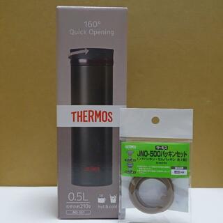 サーモス(THERMOS)のサーモス 真空断熱ケータイマグ JNO-501 新品 /交換用パッキンセット付き(その他)