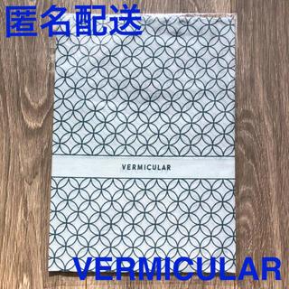 バーミキュラ(Vermicular)の【匿名配送】VERMICULAR オリジナルふろしき(ノベルティグッズ)