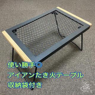 UNIFLAME - 焚き火テーブル ブラックアイアン仕様