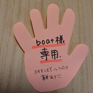 オークリー(Oakley)の【boat様  専用!】OAKLEY ハーフパンツ 難あり。(ショートパンツ)