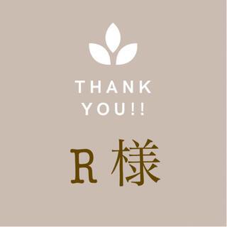 【R様専用】(パンツ)