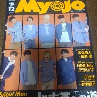 【わみ様専用出品】Myojo12・1月号(音楽/芸能)