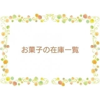 4/30 更新 お菓子の在庫一覧 ※購入不可※(菓子/デザート)