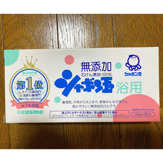 シャボンダマセッケン(シャボン玉石けん)の無添加 シャボン玉石鹸 浴用(3コ入)(ボディソープ/石鹸)