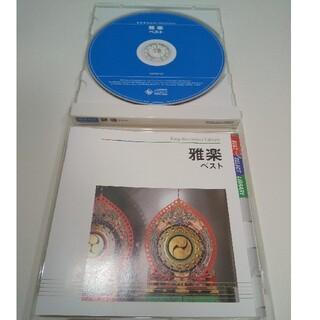 雅楽 ベストCD  お神楽の決定版(宗教音楽)