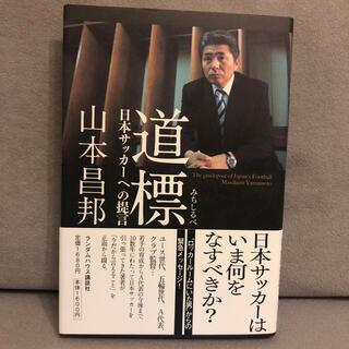 道標 日本サッカ-への提言(趣味/スポーツ/実用)