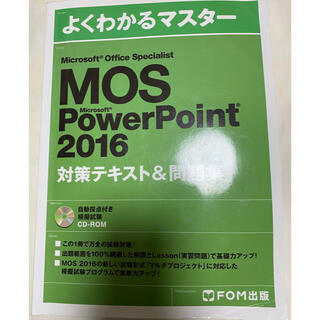 MOS - MOS powerpoint 2019 パワーポイント モス