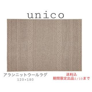ウニコ(unico)の【期間限定・2/10まで】unico アランニットウールラグ(ラグ)