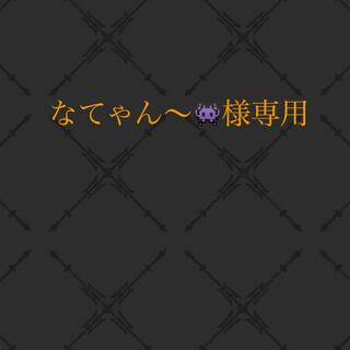 なてゃん〜👾様専用(キーホルダー)