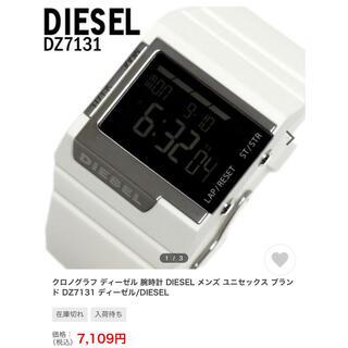 ディーゼル(DIESEL)のDIESEL 腕時計 DZ7131 ホワイト(腕時計(デジタル))