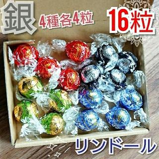 リンツ(Lindt)のリンツ リンドール アソート 16個 コストコ チョコ 銀(菓子/デザート)