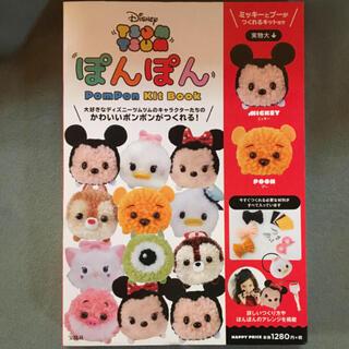 ディズニー(Disney)のDisney TSUM TSUM ぽんぽん PomPon Kit Book(趣味/スポーツ)